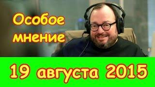Станислав Белковский | Эхо Москвы | Особое мнение | 19 августа 2015