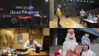 Три стадии Деда Мороза (новогодний фильм-капустник, 1 серия: новеллы