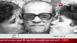 الحوار مستمر - تقرير مبسط عن إرث نجيب محفوظ وأهم أعماله thumbnail