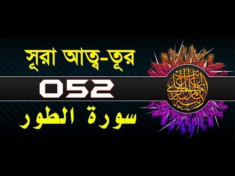 Surah At-Tur with bangla translation - recited by mishari al afasy