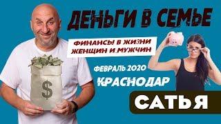 Сатья • Деньги в семье. Финансы в жизни женщин и мужчин. Краснодар, февраль 2020