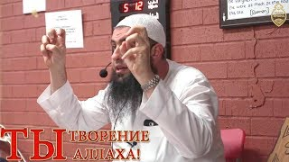 Мухаммад Хоблос - ТЫ творение Аллаhа! [НОВИНКА]