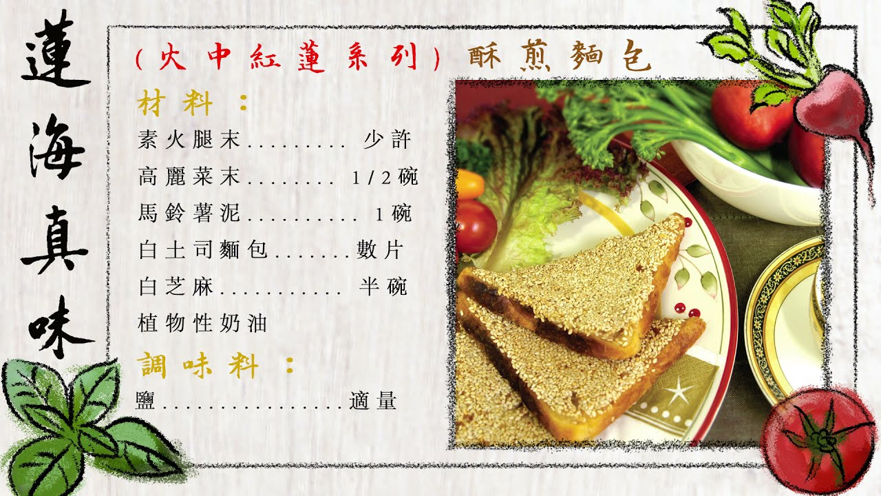 蓮海真味_008酥煎麵包