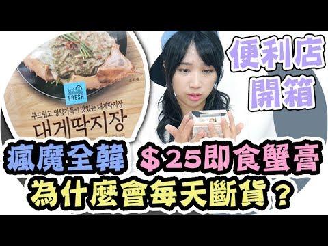 【開箱】瘋魔全韓國的便利店食品🦀 即食蟹膏! 想買都買不到?| Mira