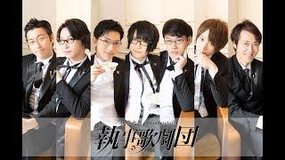 執事歌劇団が7月29日に「東京キネマ倶楽部」で開催するお嬢様感謝祭のご...