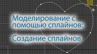 Моделирование с помощью сплайнов: создание сплайнов. Creation of  splines.