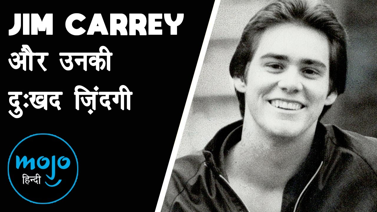 Jim Carrey और उनकी दुःखद ज़िंदगी