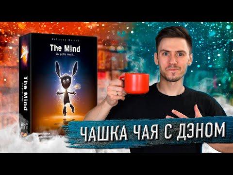 РАЗУМ (THE MIND): Настольная игра | Чашка чая с Дэном