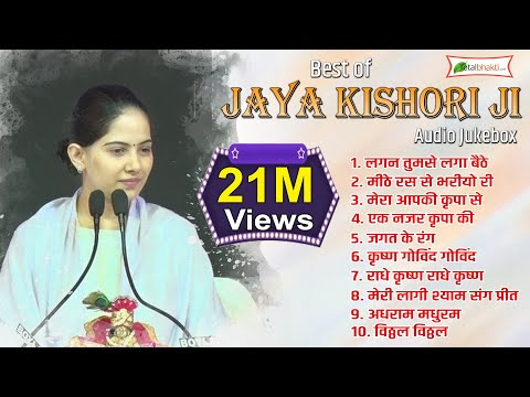 Best of JAYA KISHORI | Superhit Bhajans by Jaya Kishori | Best Devotional Song Jukebox 2017