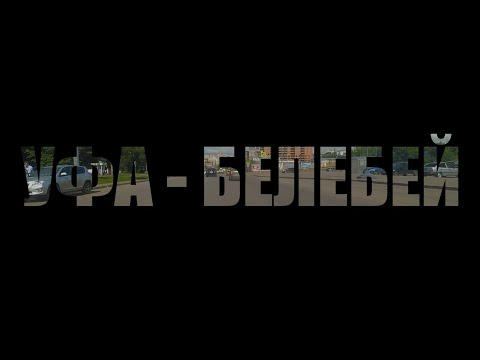 Уфа - Белебей