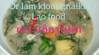 How to cook or lam kioungnaikai Lao food ເອາະເຄື່ອງໃນໄກ່
