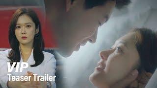 VIP Trailer