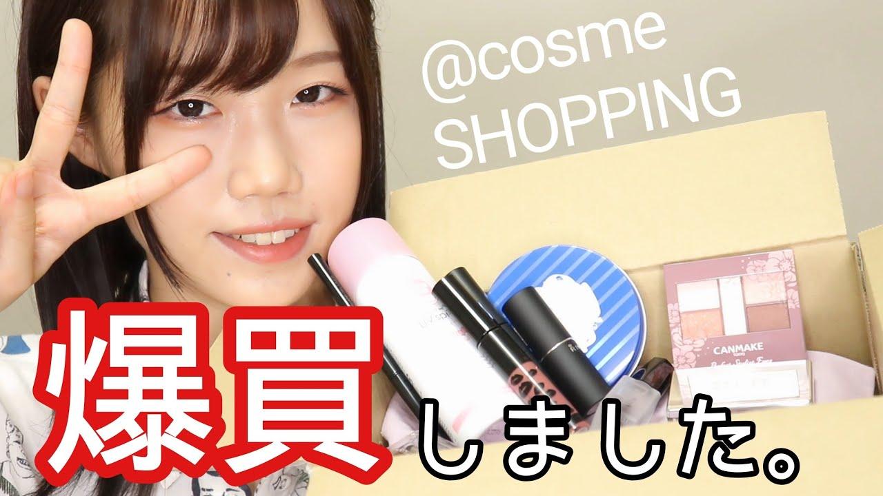 【購入品】アットコスメショッピングでコスメを爆買いしました【@cosme】|MAKEUP HAUL