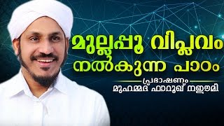 islamic-speech-in-malayalam-farooq-naeemi-new-speech-2017