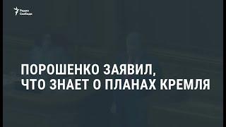 Порошенко пообещал убрать базу России из Крыма / Новости