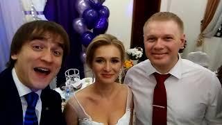 (437)Отзывы после свадьбы 25.11.2017 тамада в Омске Александр Марков