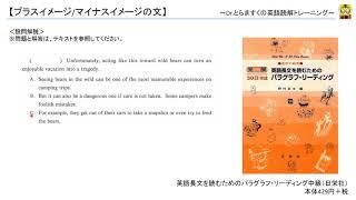 英文読解講座(応用編):プラスイメージ/マイナスイメージの文【演習1】