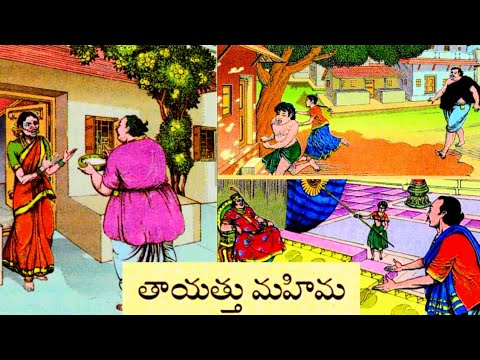 Download తాయత్తు మహిమ- Chandamama Telugu Audiobook - చందమామ కథ - Aruna
