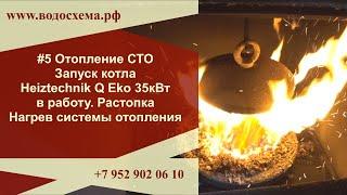 5 Отопление СТО Запуск котла в работу  Растопка  Нагрев системы отопления