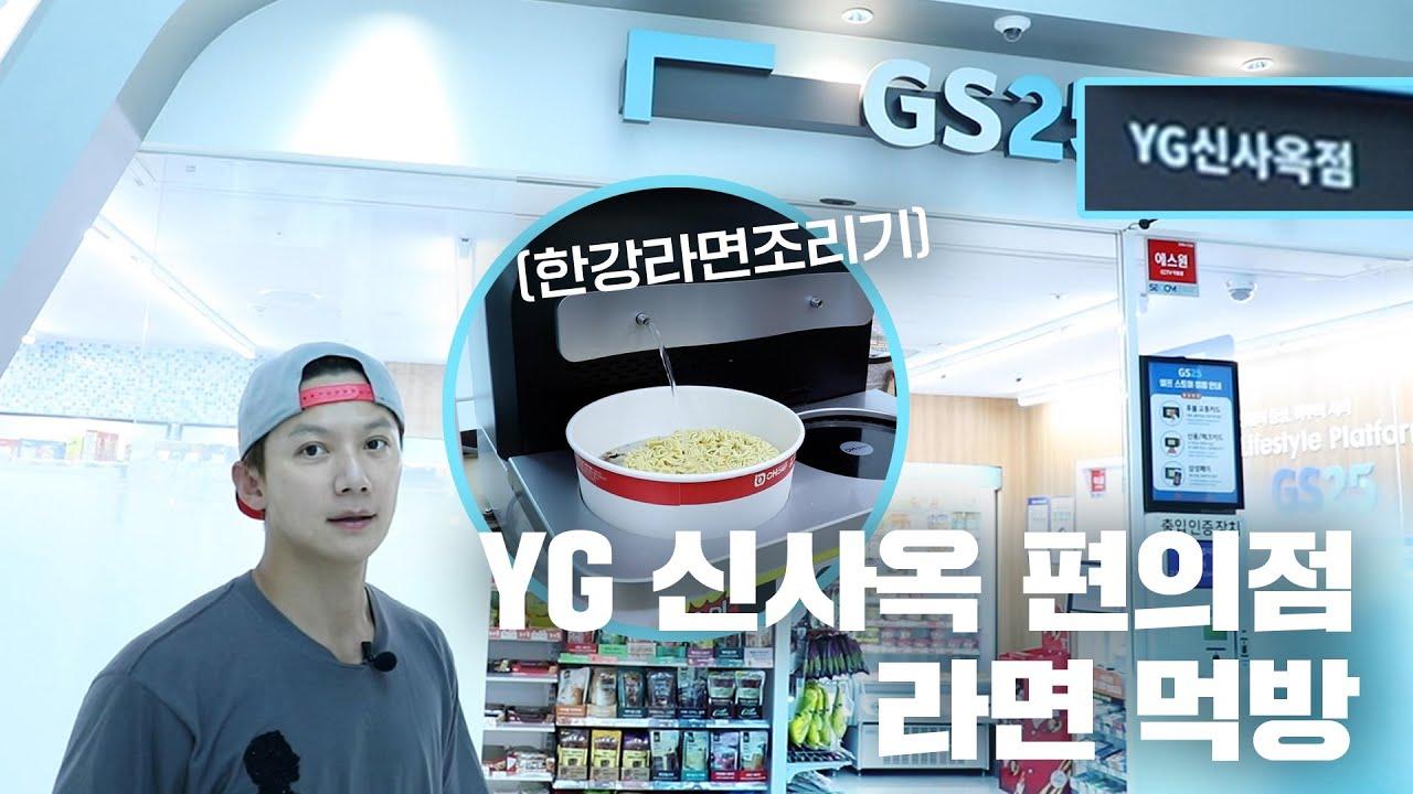 YG 신사옥 편의점에 입고된 한강라면조리기   이재진의 라면루틴 YG New Building's Ramyun Machine