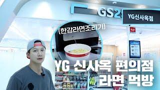 YG 신사옥 편의점에 …