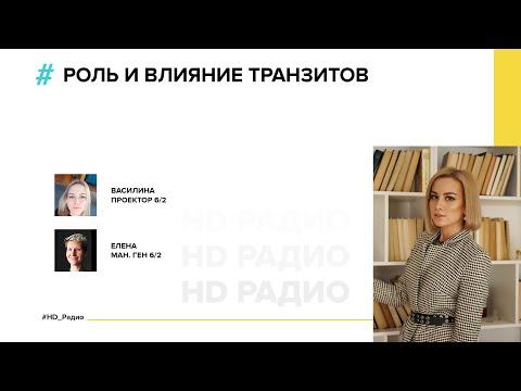 HD Радио. Выпуск 3: «Роль и влияние транзитов»