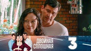 Двойная сплошная | Сезон 1 | Серия 3