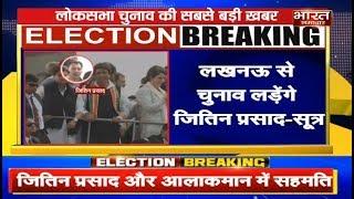 Delhi Jitin Prasada और आलाकमान में सहमति, Lucknow से चुनाव लड़ेंगे जितिन