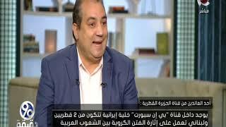 حوار خاص مع أحد العائدين من قناة الجزيرة يكشف مفاجآت وكواليس لأول مرة عن القناة القطرية