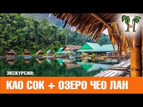 КАО СОК И ОЗЕРО ЧЕО ЛАН на 2 дня, Пхукет 2016| KHAO SOK AND CHEW LAN LAKE overnight