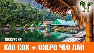 Фото КАО СОК И ОЗЕРО ЧЕО ЛАН на 2 дня Пхукет 2016 KHAO SOK AND CHEW LAN LAKE Overnight