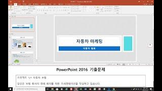 MOS 2016 Powerpoint 기출문제풀이 202…
