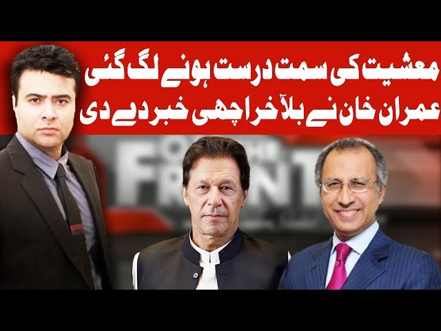 On The Front with Kamran Shahid  | 21 August 2019 | Dunya News