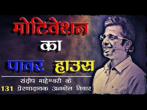 संदीप माहेश्वरी के 131 प्रेरणादायक अनमोल विचार। Sandeep Maheshwari Quotes in Hindi  
