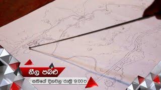 කුරුළුව පැහැරගැනීමේ සැලැස්ම එළියට? Neela Pabalu | Sirasa TV Thumbnail