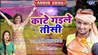 काटे गइले तीसी | #Mukul Singh | Kate Gaile Tisi | Bhojpuri Superhit Song 2020
