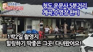 청도운문사펜션 큰집민박 힐링하기딱좋은곳!!