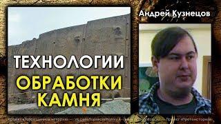 видео Андрей Кузнецов
