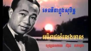 619 - ស៊ិន ស៊ីសាមុត - Samuth - ទេពធីតាក្នុងសុបិន្ដ - Teb Thida Knong Sobin