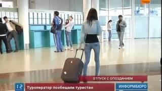 Пассажиры, которые не могли вылететь из Астаны,  прибыли в Турцию(, 2014-05-29T15:37:06.000Z)