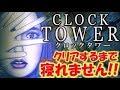 ほぼ初見【クロックタワー】クリアするまで寝れません!〔CLOCK TOWER〕