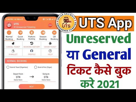train ticket booking online - Uts ticket booking | unreserved ticket booking | General ticket