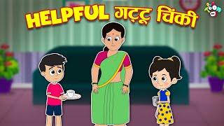 Helpful गट्टू चिंकी | Mummy ki Help | Hindi Stories | Hindi Cartoon | हिंदी कार्टून | Puntoon Kids