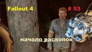 Прохождение Fallout 4 на PC начало раскопок 53