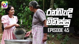Ran Bandi Minissu Episode 45 || 17th JUNE 2019 Thumbnail