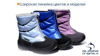 Детская мембранная обувь Alaska Originale из Италии (BABY3)