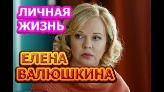 Елена Валюшкина - биография, личная жизнь, муж, дети. Актриса сериала Райский уголок