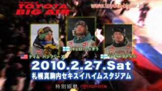 TOYOTA BIG AIR 2010のTVCM ROCK'A'TRENCH/ビューティ...