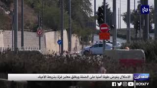 الاحتلال يفرض طوقا أمنيا على الضفة ويغلق معابر غزة بذريعة الأعياد (8/10/2019)