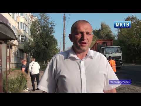 События недели Малоярославец 13.09.2019
